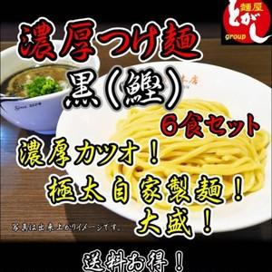 濃厚つけ麺・黒(鰹)6食セット【送料お得】