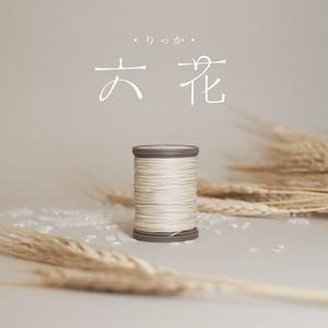 【予約販売】『六花』手縫いロウ引きリネン糸 0.3mm 150m