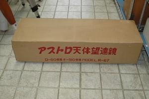 【中古品】 アストロ光学  R-67型(60x910)屈折経緯台一式  ※送料着払い