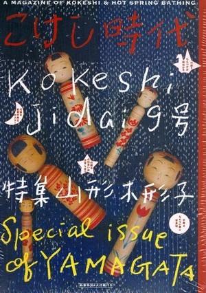 【BOOK】沼田元氣『こけし時代9号』