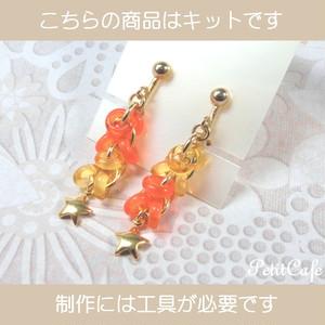 【キット】Shaggy Loopsイヤリング(Orange)<No.260>
