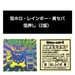 サンプル#000-01:箔ホロ(2版) / 白セパ