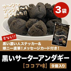 黒いサーターアンダギー9個入り【ココア味】3袋