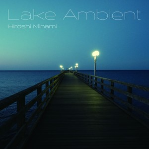 Lake Ambient / Hiroshi Minami 高音質音源(48k24bit)