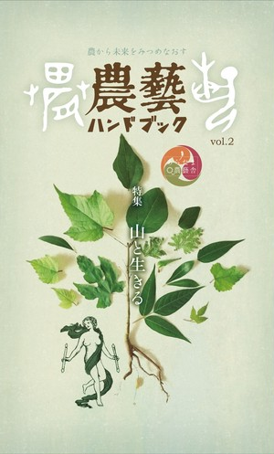 【販売開始】農藝ハンドブック vol.2 「山と生きる」