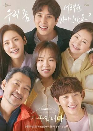 ☆韓国ドラマ☆《(知っていることはあまりないけれど)家族です》DVD版 全16話 送料無料!