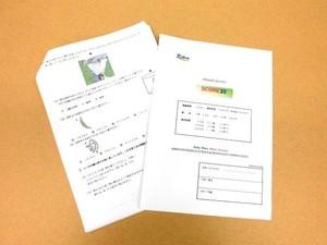 理科SCORE30(個人・団体受検)
