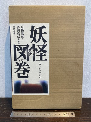 妖怪図鑑 国書刊行会