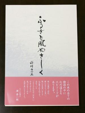 ふるさと風やさしく(桜井カツエ著)