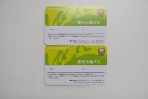 【オンラインショップ限定】先行入場カード☆