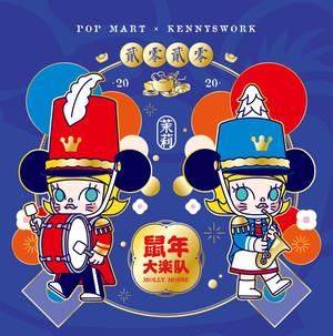MOLLY MOUSE(モリーマウス)  2020ねずみ年スペシャルセット[POPMART]【1個】