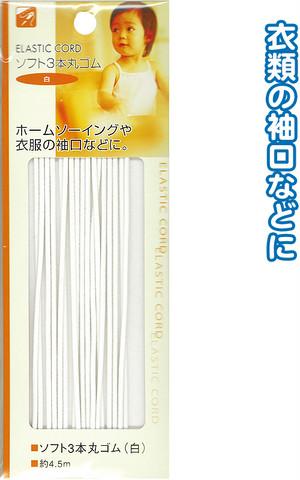 【まとめ買い=12個単位】でご注文下さい!(23-074)ソフト3本丸ゴム(白)4.5m