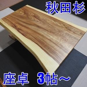 №11a 杉 一枚板座卓 3帖~