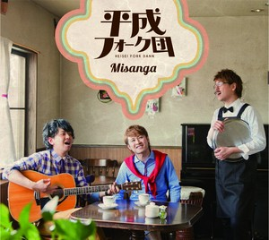 【CD】平成フォーク団