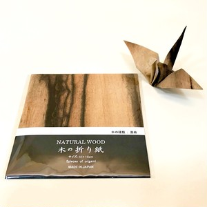 黒柿 折り紙