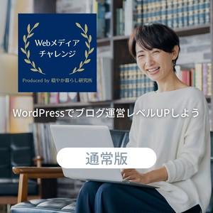 Webメディアチャレンジ ※申込締切4月27日(火)