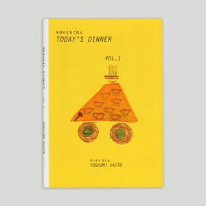Yoshimi Saito/Today7s Dinner vol.1 zine
