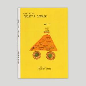 Yoshimi Saito/Today7s Dinner vol.1 zine