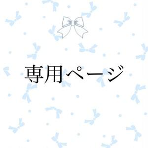 ୨୧ aya5o.1様専用ページ