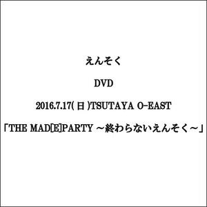 えんそく/DVD「THE MAD[E]PARTY~終わらないえんそく~」