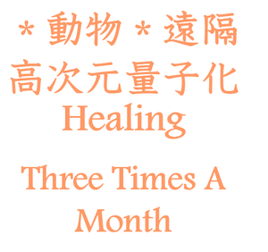 "March 3.13. 23 ""Remote Ku Healing for Pet Three Times A Month"""