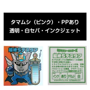 サンプル#056:タマムシ(透明ピンク)/PP/インクジェット/白セパ