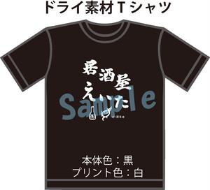 居酒屋えいた(2021年Ver.)ドライ素材Tシャツ