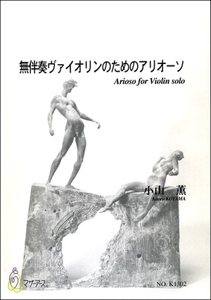 K1302 Arioso for Violinn solo(Violin solo/K. KOYAMA /Full Score)