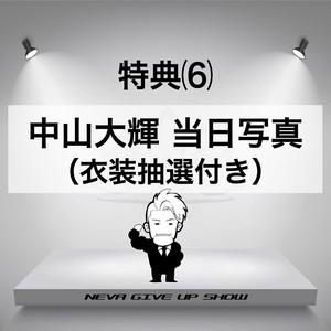 8/15(土) 特典⑹【中山大輝の当日写真】*衣装抽選付き