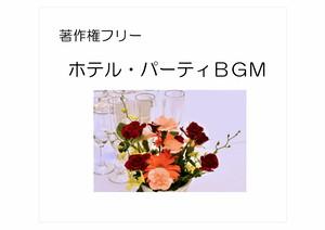 【著作権フリー】ホテル・パーティーBGM