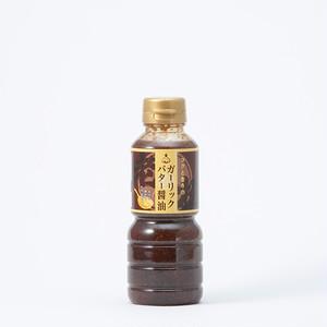 老松 ガーリックバター醤油【350g】