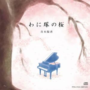 【CD SINGLE】わに塚の桜