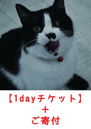 【1Day利用チケット】+ご寄付