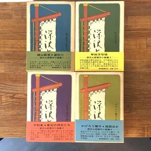 【古書】深沢七郎傑作小説集全4冊セット(読売新聞社)