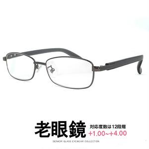 老眼鏡 シニアグラス リーディンググラス 男性用 既製老眼鏡 4370 メンズ メタル ケース付