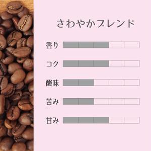 さわやかブレンド /200g  コーヒー豆