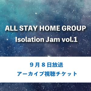 【9月8日】「ALL STAY  HOME  GROUP Isolation Jam vol.1」アーカイブ視聴チケット