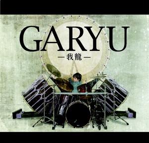 我龍1stCDアルバムGARYU