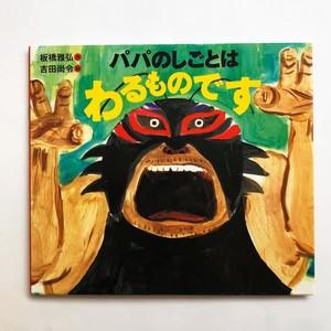 吉田尚令 絵本「パパのしごとはわるものです」