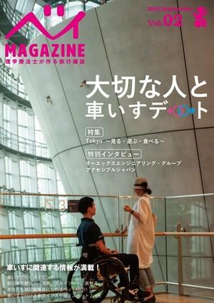 ベィmagazine第2弾〜車いすで行く東京観光編〜(浅草、表参道、明治神宮、スカイツリー)
