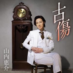 『古傷』(三日月盤) 山内惠介 特典:ポストカード