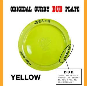 オリジナルカレー皿 DUB YELLOW  ※受注発売