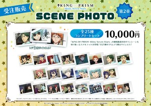 KING OF PRISM -Shiny Seven Stars- SCENE PHOTO 〜第2章〜【全25種コンプリートセット】