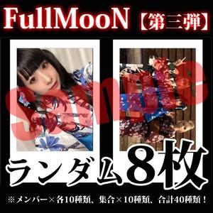 【チェキ・ランダム8枚】FullMooN【第三弾】
