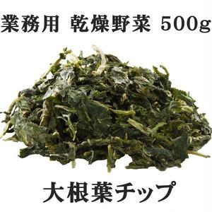 【業務用】大根葉チップ 業務用500g 鹿児島県産 乾燥野菜【送料別途】
