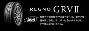 225/50R18 95V  ブリヂストン REGNO GRVⅡ 4本コミコミセット