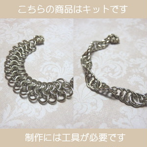 Chain Mail 練習キット #04<No.213>