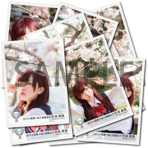 杉本 美貴 ブロマイド3枚セット 【桜/全12種】 2015年4月 #BR01902