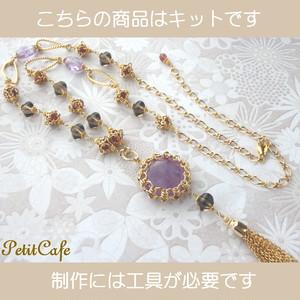 【キット】Wrapping Necklace (Amethyst) <No.229>
