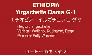 【エチオピア】イルガチェフェ ダマ ☆中煎り 200g